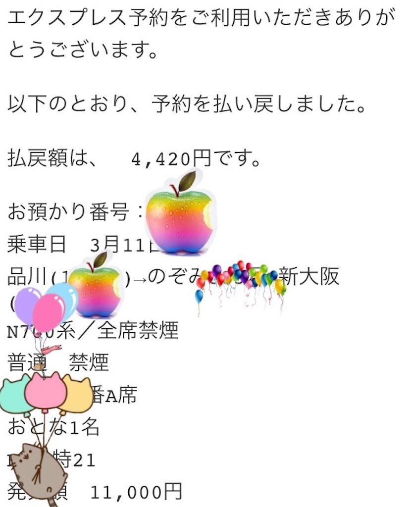 f:id:mei14:20180314132138j:image