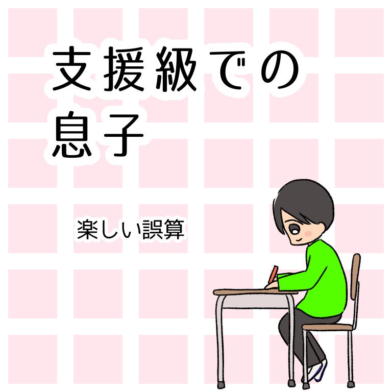 f:id:mei_blik:20210610225411p:plain