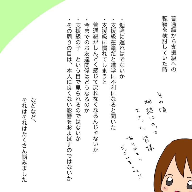 f:id:mei_blik:20210701191446p:plain