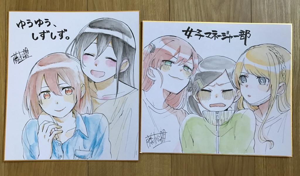 f:id:mei_fujimatsu:20170505131902j:plain