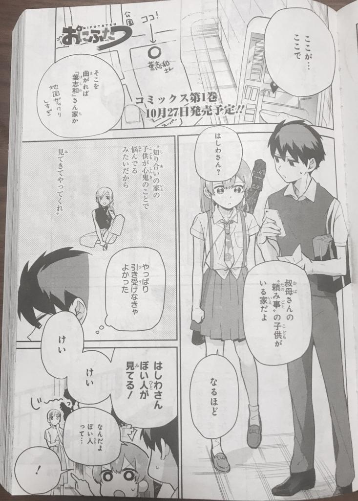 f:id:mei_fujimatsu:20170826010343j:plain