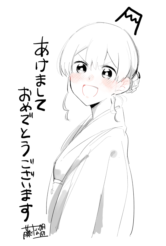 f:id:mei_fujimatsu:20180105004645p:plain