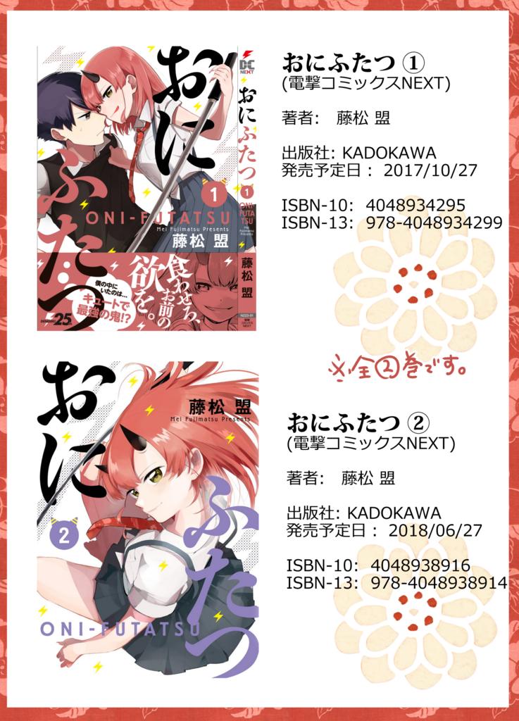 f:id:mei_fujimatsu:20180627225318p:plain