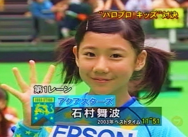 石村舞波 当時12歳 - Dark blueの絵日記