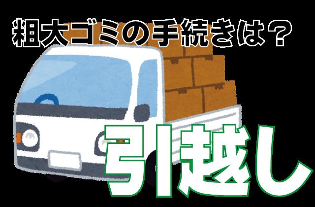 f:id:meigikanagata:20190317174012p:plain