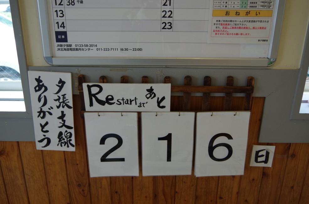 f:id:meihokkaido:20190629204739j:plain