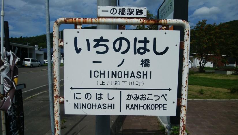 f:id:meihokkaido:20190706161033j:plain