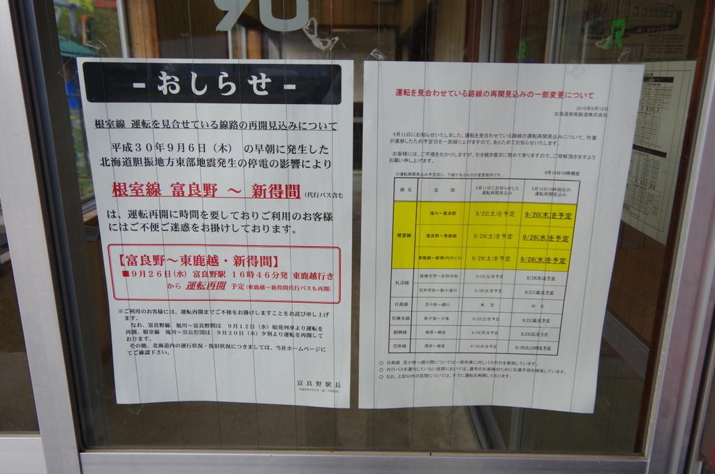 f:id:meihokkaido:20190727170528j:plain