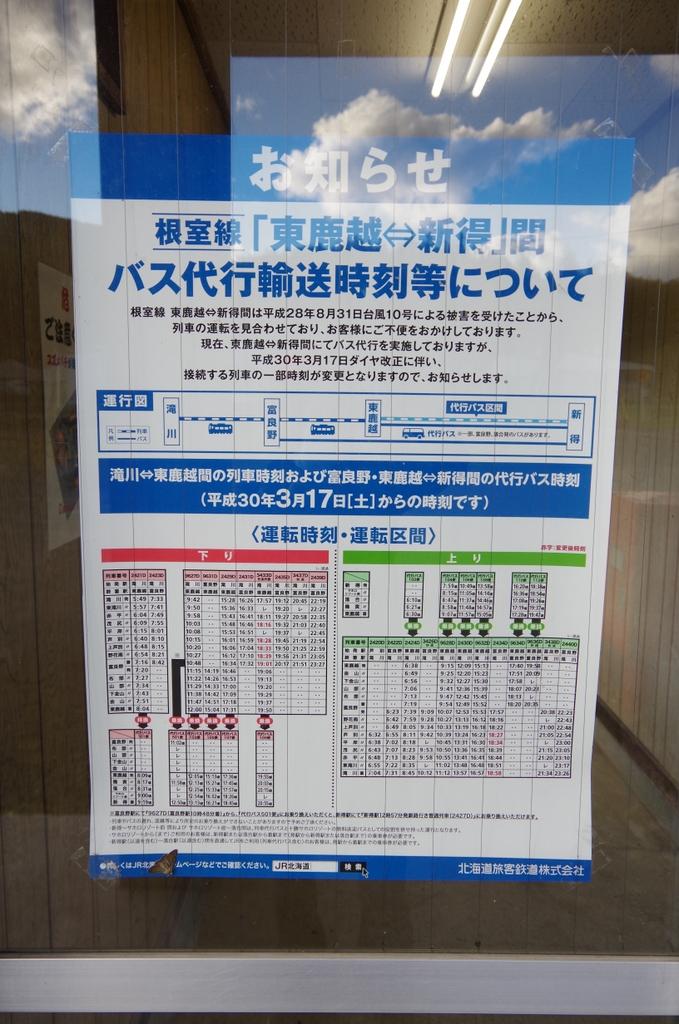 f:id:meihokkaido:20190727170531j:plain
