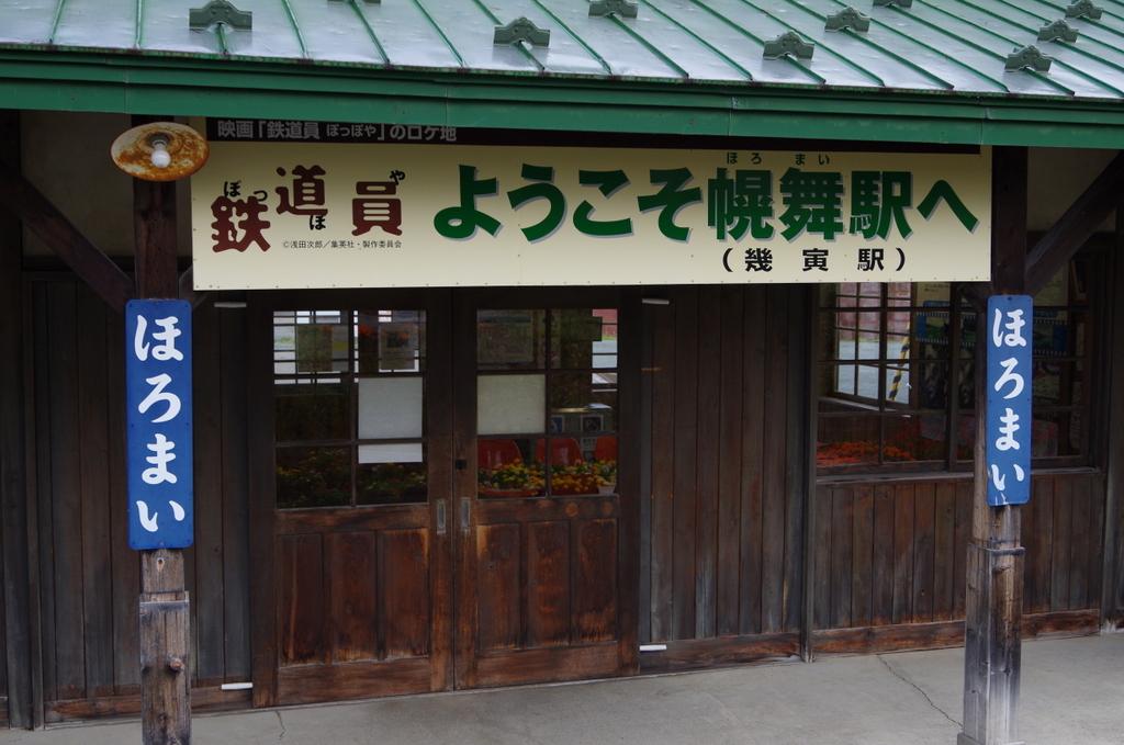 f:id:meihokkaido:20190728131712j:plain