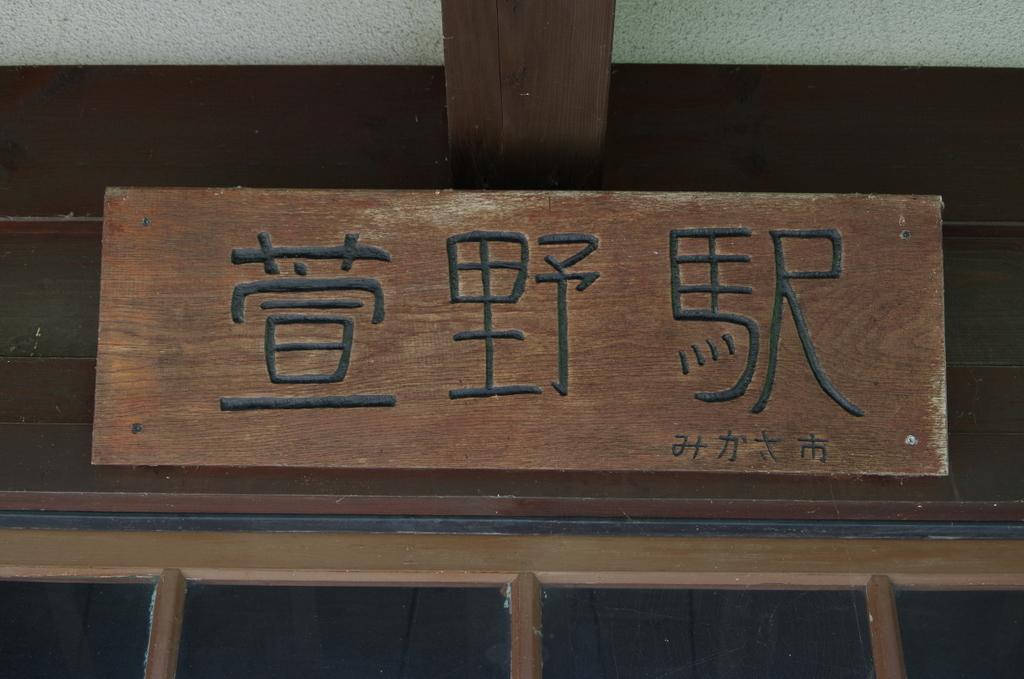 f:id:meihokkaido:20190730171221j:plain