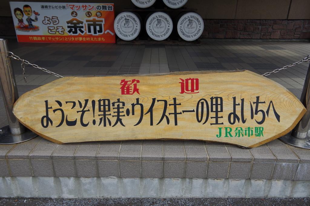 f:id:meihokkaido:20190731155736j:plain