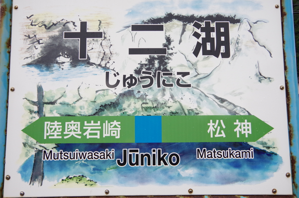 f:id:meihokkaido:20190810094006j:plain
