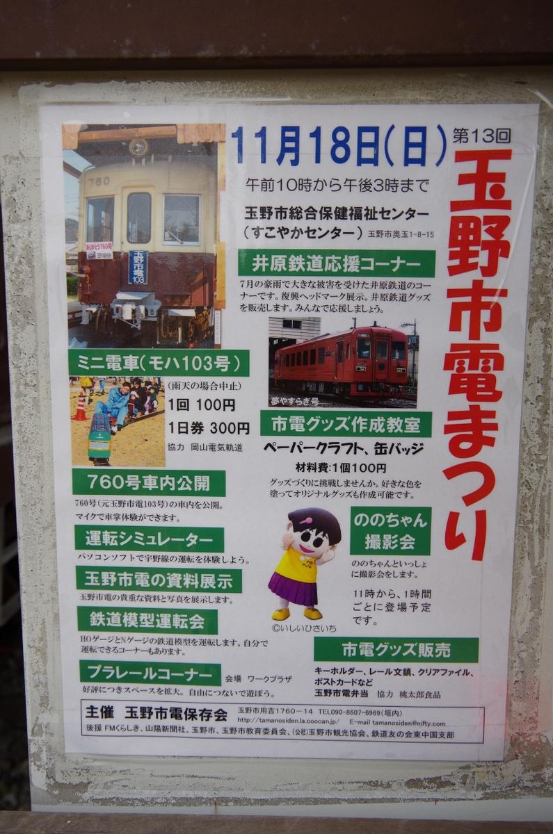 f:id:meihokkaido:20191015102743j:plain