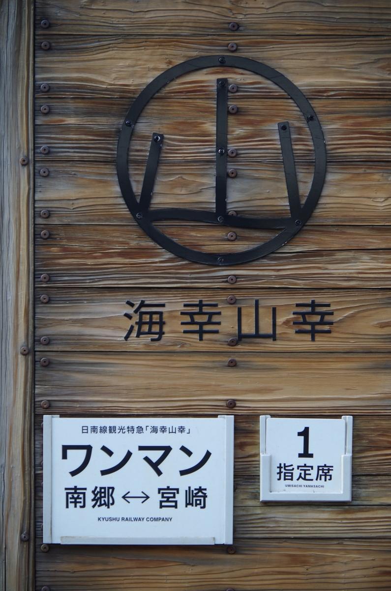 f:id:meihokkaido:20191029220031j:plain