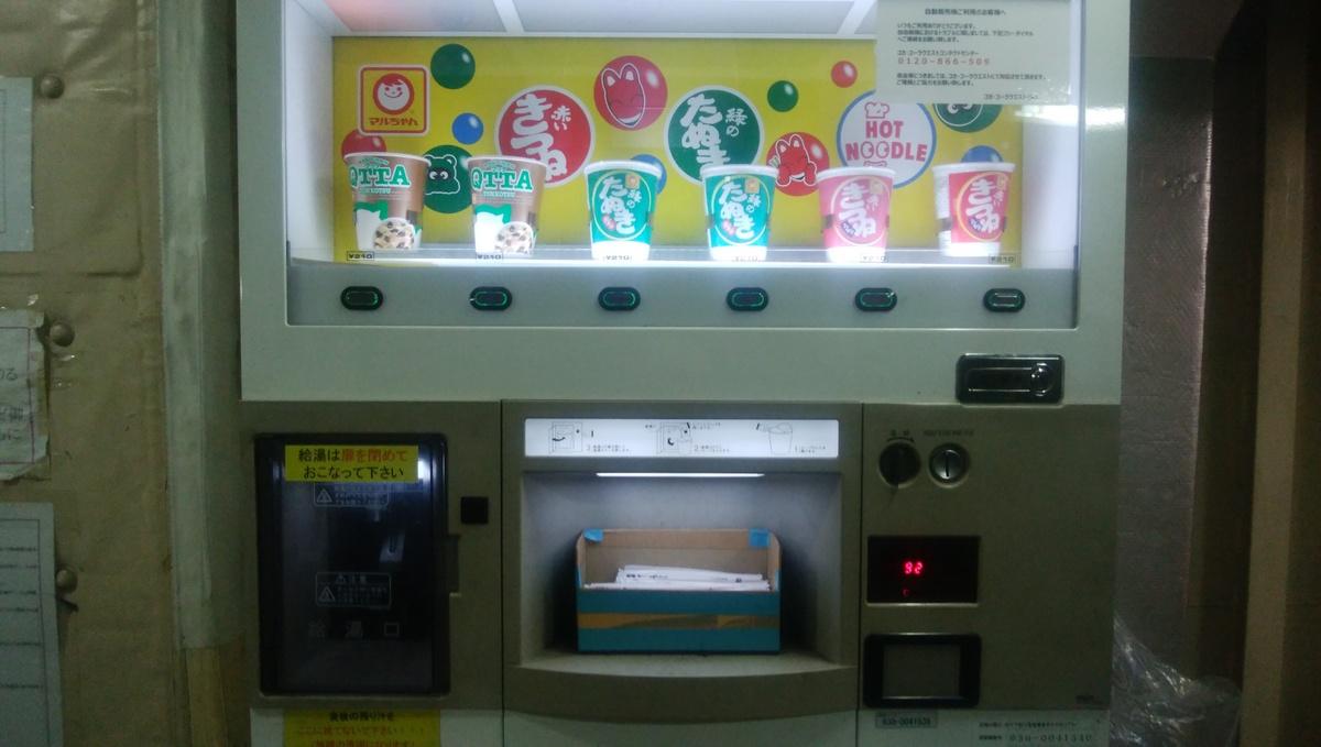 f:id:meihokkaido:20191104102719j:plain