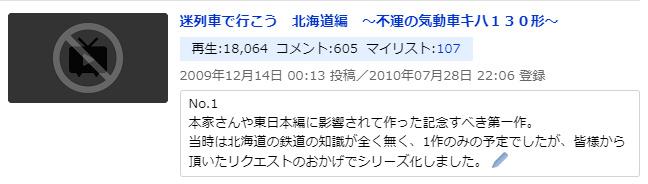 f:id:meihokkaido:20200324225938j:plain