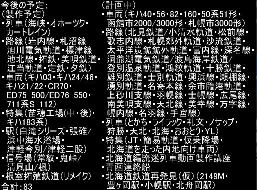 f:id:meihokkaido:20200325003432j:plain