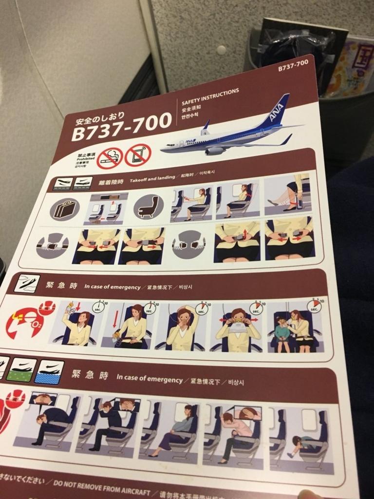f:id:meihokuriku-alps:20171223185319j:plain
