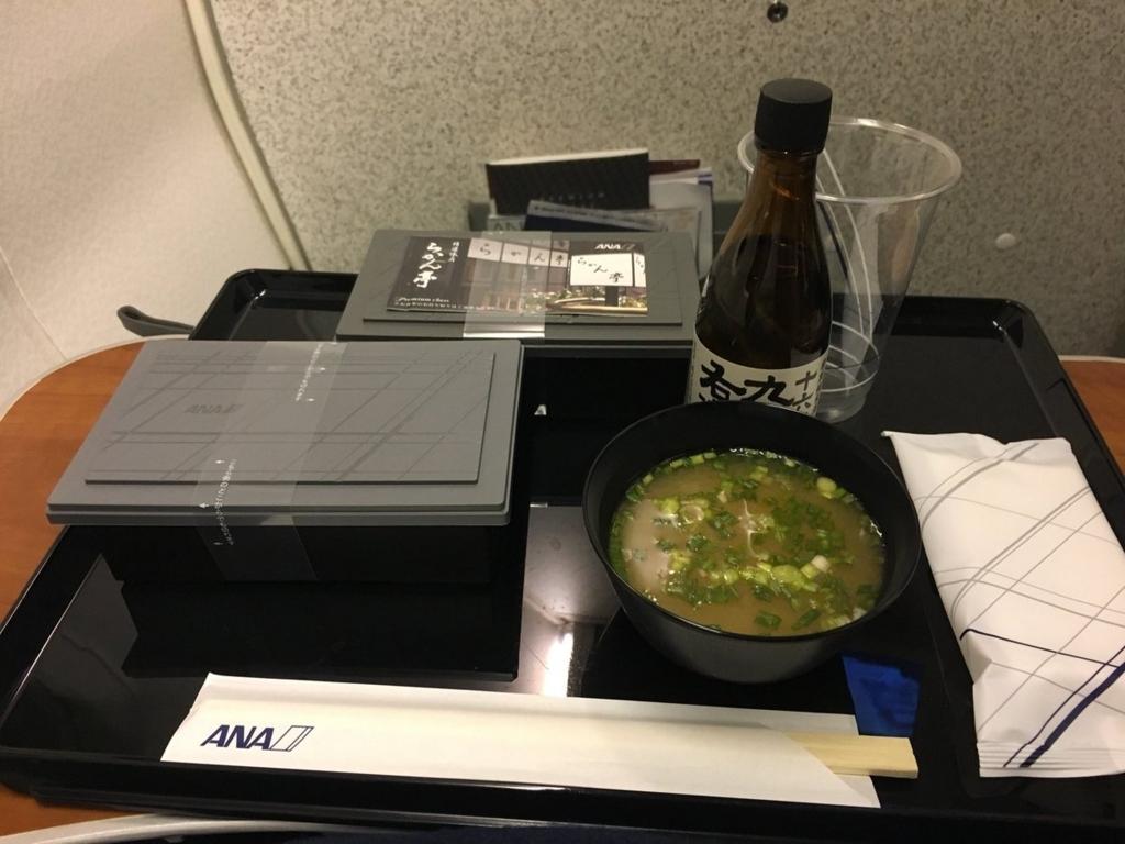 f:id:meihokuriku-alps:20171223212947j:plain