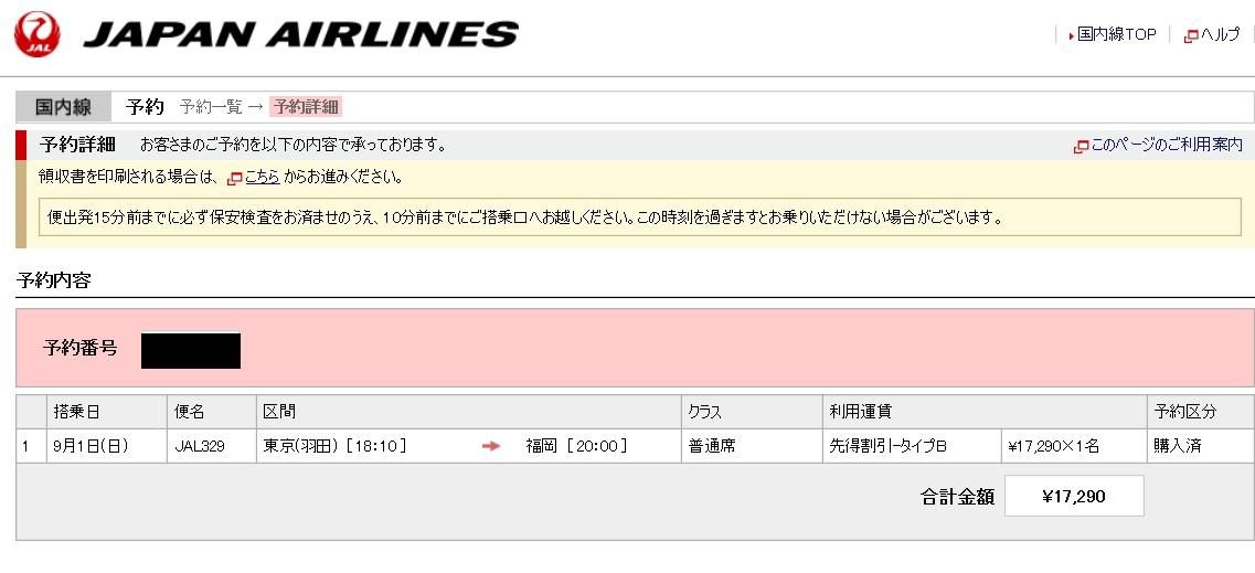 f:id:meihokuriku-alps:20190406005509j:plain