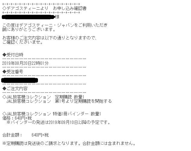 f:id:meihokuriku-alps:20190820225825j:plain