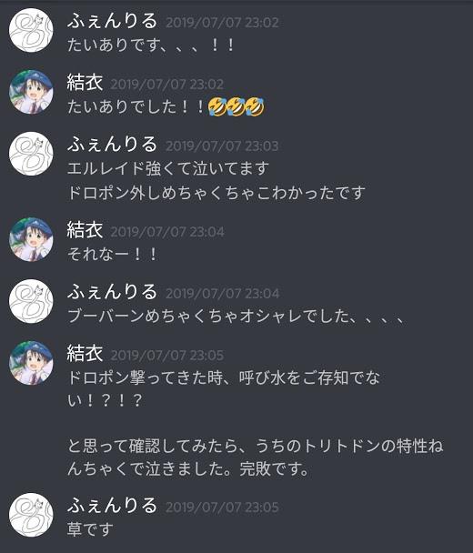 f:id:meijin_yamataka:20190708234249j:plain