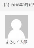 f:id:meijiro:20180913105200j:plain
