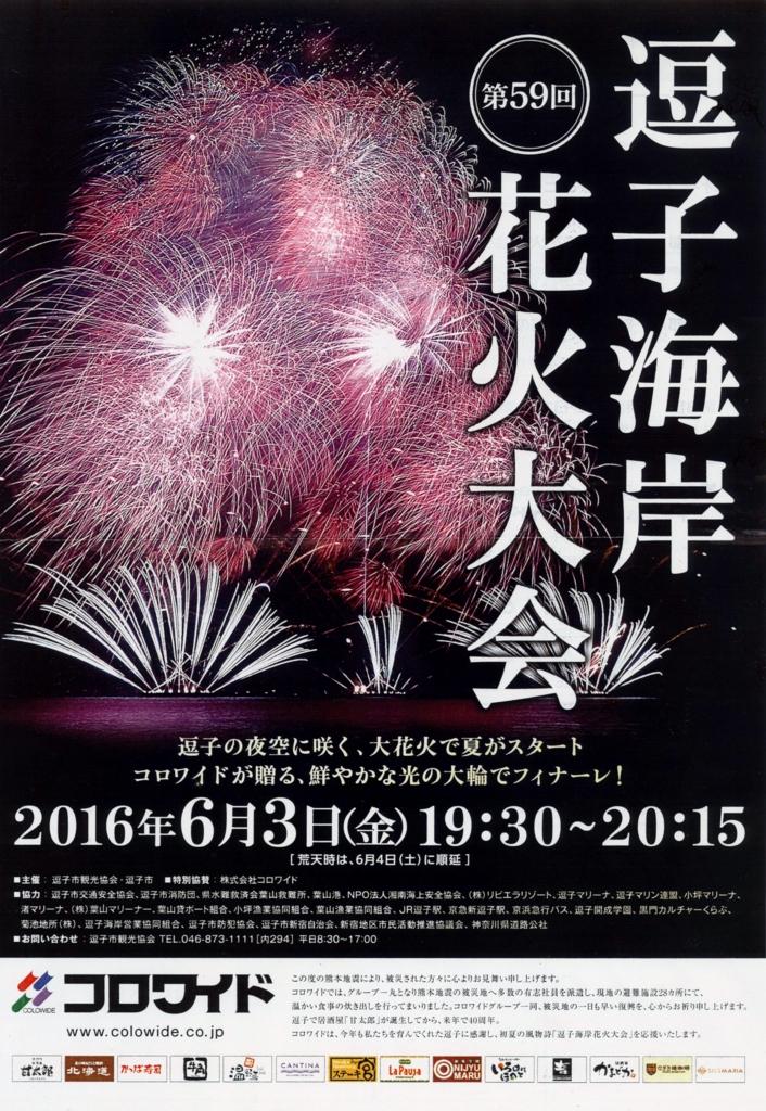 f:id:meijizuyou:20160606101943j:plain