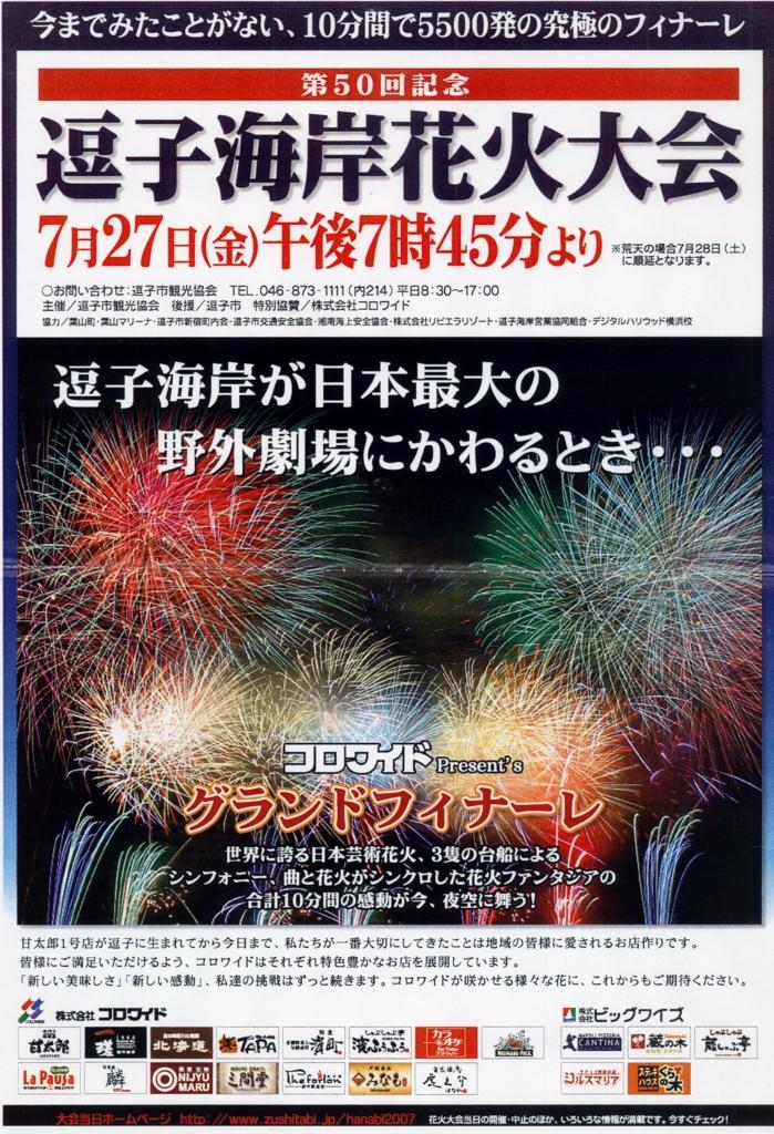 f:id:meijizuyou:20160606102309j:plain
