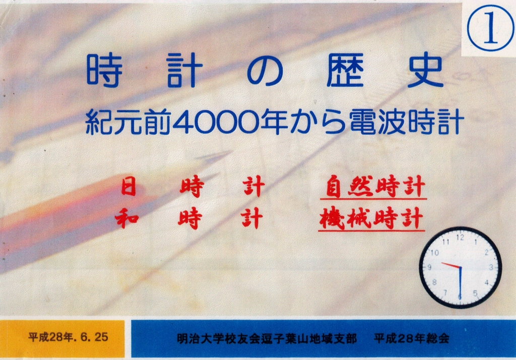 f:id:meijizuyou:20160630010947j:plain