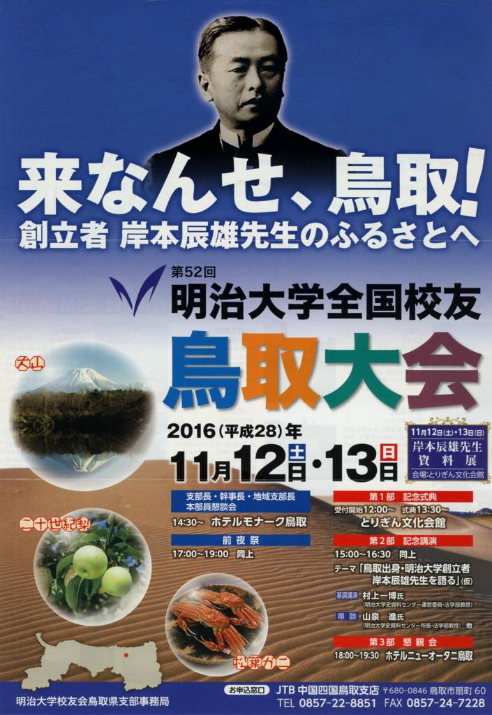 f:id:meijizuyou:20161227000551j:plain