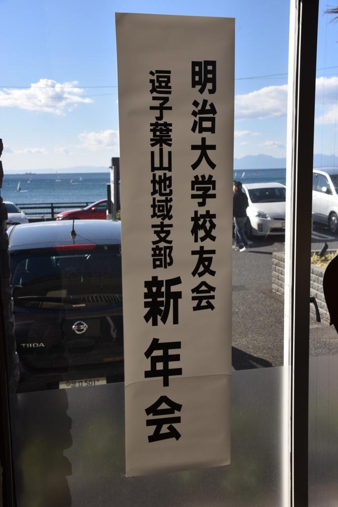 f:id:meijizuyou:20170130222710j:plain