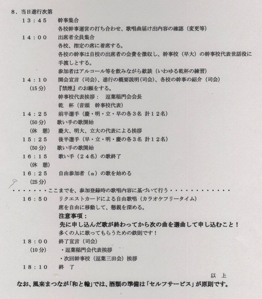 f:id:meijizuyou:20170311174254j:plain