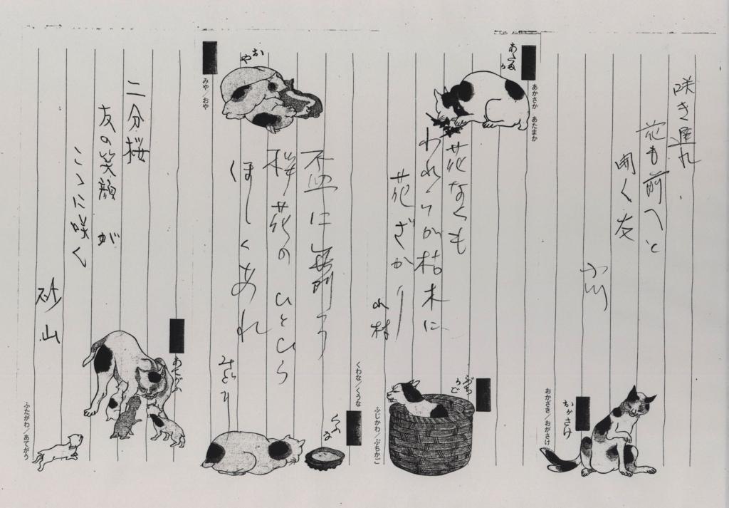 f:id:meijizuyou:20170415004754j:plain