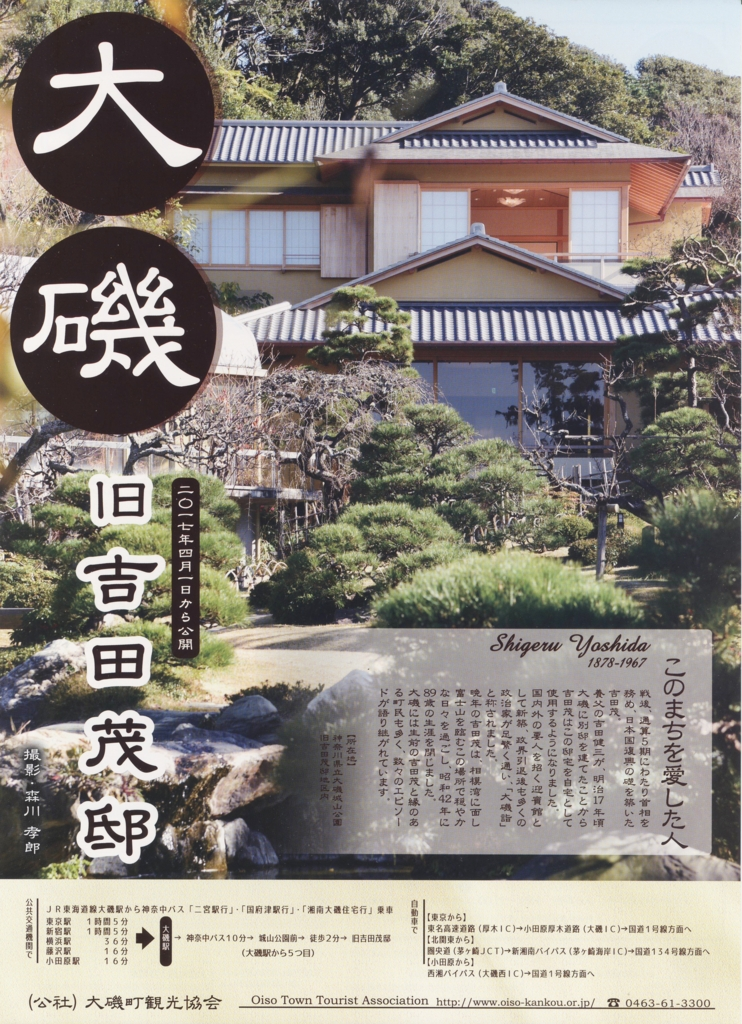 f:id:meijizuyou:20170508123310j:plain