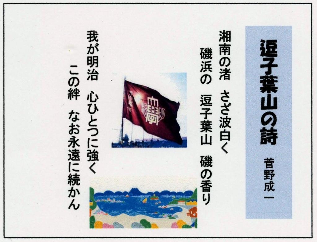 f:id:meijizuyou:20180211230242j:plain