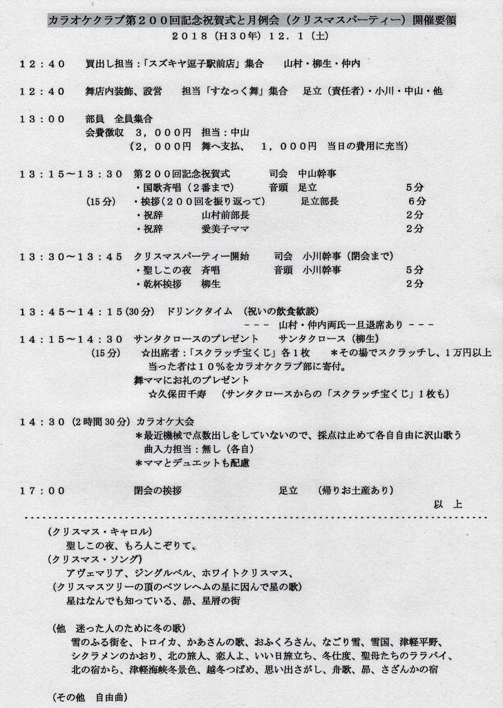 f:id:meijizuyou:20181218170349j:plain