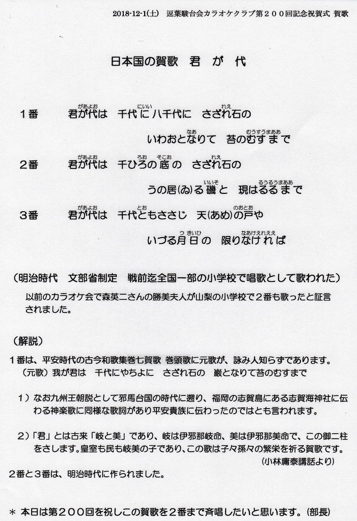 f:id:meijizuyou:20181218180339j:plain