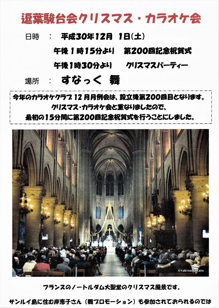 f:id:meijizuyou:20181218182023j:plain