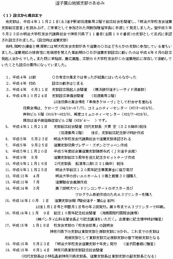 f:id:meijizuyou:20181225214206j:plain
