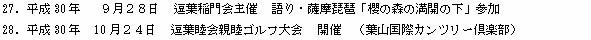 f:id:meijizuyou:20181225214414j:plain