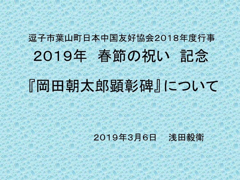 f:id:meijizuyou:20190327124926j:plain
