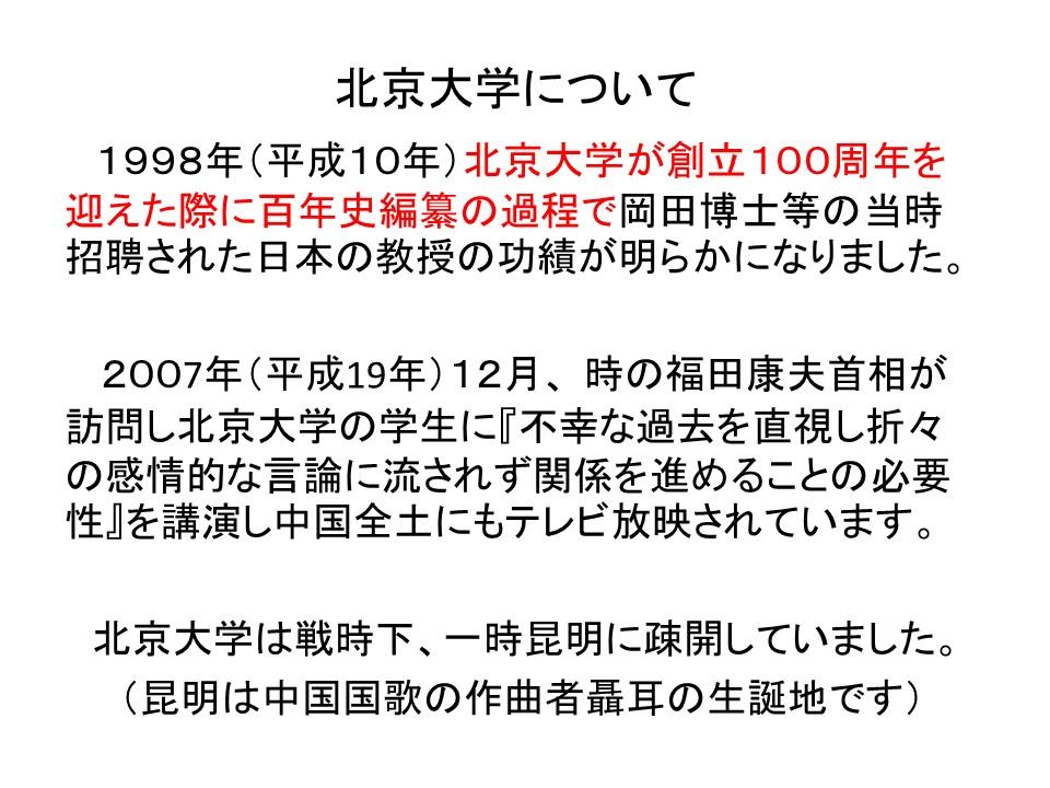 f:id:meijizuyou:20190327125227j:plain
