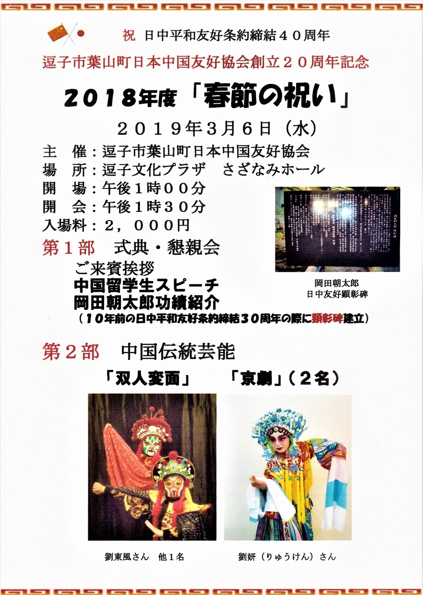 f:id:meijizuyou:20190327205307j:plain