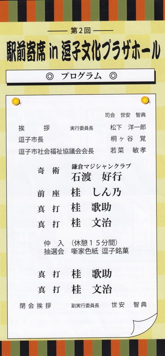 f:id:meijizuyou:20190523224606j:plain