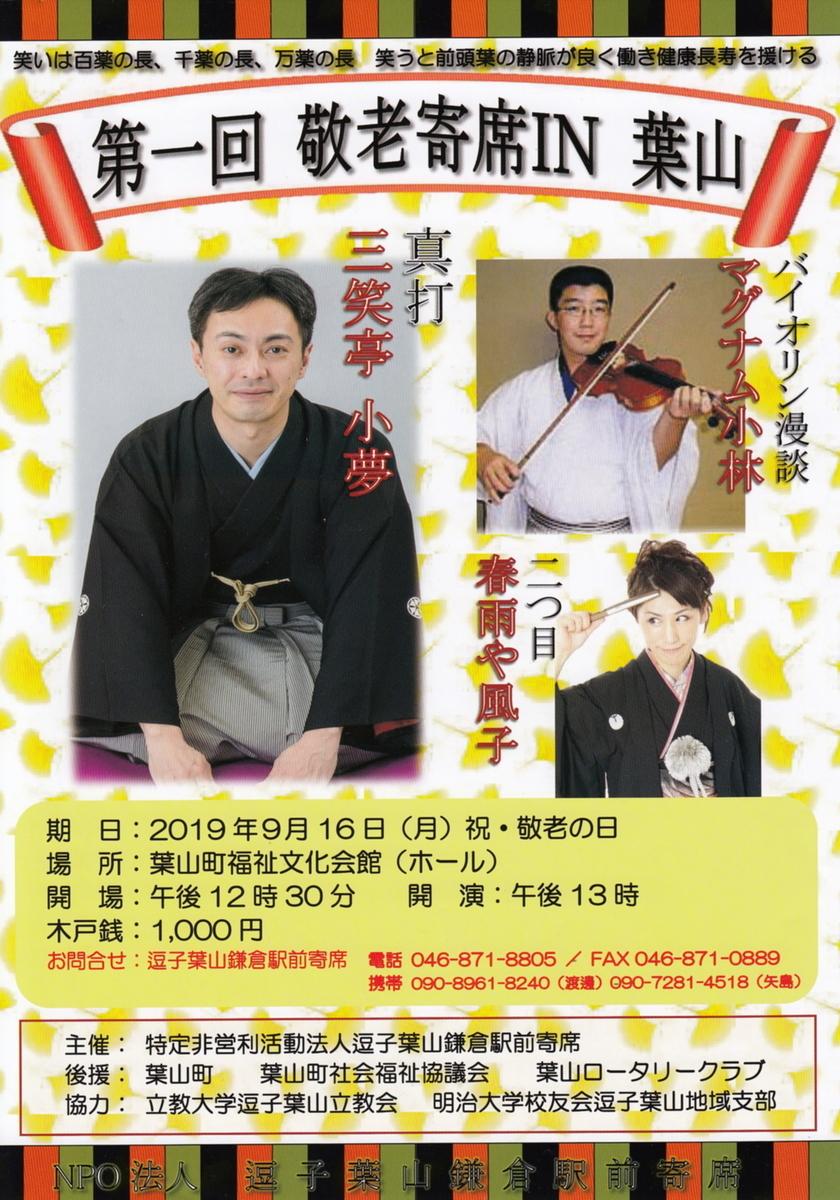 f:id:meijizuyou:20190523224805j:plain