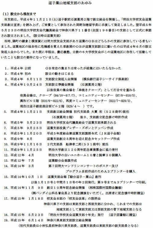 f:id:meijizuyou:20190617214108j:plain