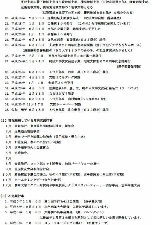 f:id:meijizuyou:20190617214129j:plain