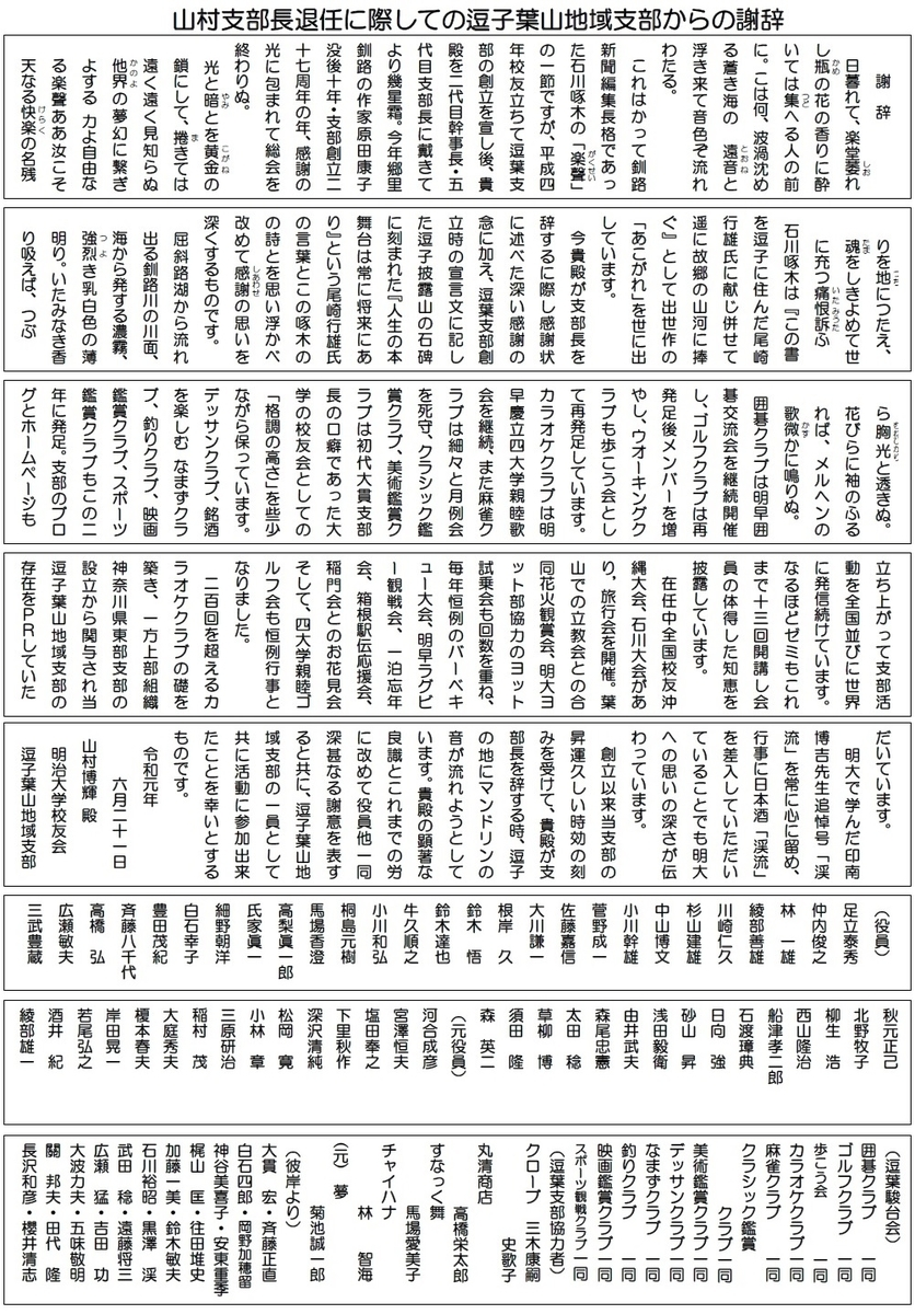 f:id:meijizuyou:20190721111741j:plain